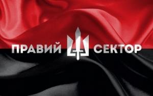 В России «Правый сектор» объявлен террористической организацией