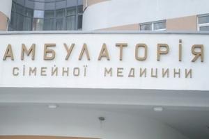 В Николаеве на реконструкцию семейной амбулатории потратят более 2 млн. грн.