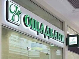 «Ощадбанк» в Николаеве желает арендовать помещения на льготных условиях