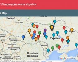 Создана Литературная карта Украины