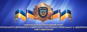 Луганский вуз переехал в Николаев