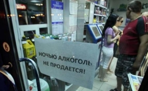Депутаты Херсонского горсовета хотят запретить ночную продажу алкоголя в городе