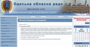 Одесский облсовет теперь предоставляет информацию о голосованиях