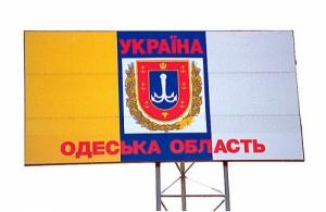 Президент Украины уволил трех руководителей райадминистраций в Одесской области