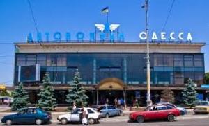 Одесский автовокзал получил статус международного