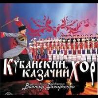Плясуны и певуны Кубанского казачьего хора, испугавшись
