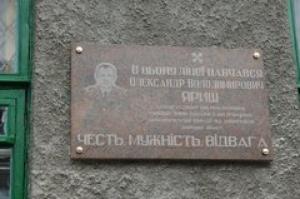 В Николаеве установили памятную доску гвардейцу, погибшему на Донбассе