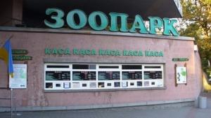 Ночью в Киеве пытались ограбить зоопарк