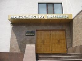 Николаевская таможня перечислила в бюджет около 1 млн. гривен