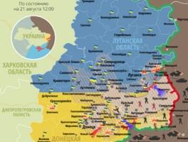 Актуальная карта боевых действий в зоне АТО по состоянию на 21 августа