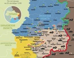 Актуальная карта боевых действий в зоне АТО по состоянию на 25 сентября