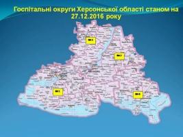 Херсонскую область разделили на 4 госпитальных округа