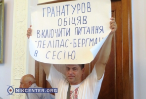 Общественники устроили скандал на сессии Николаевского горсовета (ВИДЕО)