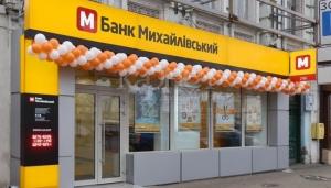 У руководителей банка «Михайловский» проводят обыски: изъяты деньги, золото и документы