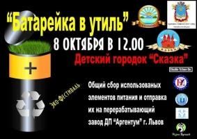 В субботу в Николаеве пройдет экофестиваль «Батарейка в утиль»