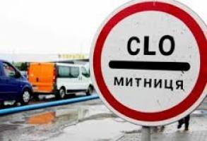 Николаевская таможня собрала в бюджет более 3 млн. грн. штрафов