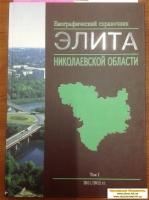 Пир во время чумы: николаевские чиновники, бизнесмены и прочие