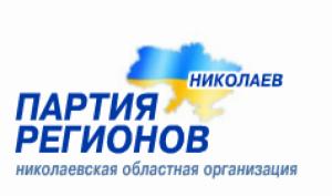 Николаевская Партия регионов заявила о самороспуске