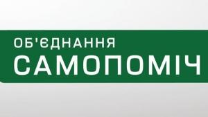 Фракция «Самопомич» официально вышла из коалиции