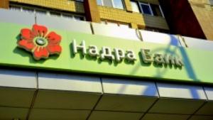 В Надра Банк введут временную администрацию