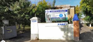 Фирма бизнес-партнера сына Романчука отремонтирует спортшколу в Николаеве за 3,8 млн. грн.