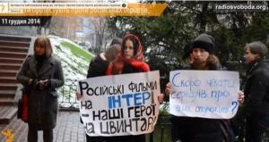 Из-за российских сериалов активисты пикетировали офис телеканала «Интер»