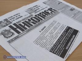 «Вечерний Николаев» перейдет на самоокупаемость — горсовет вышел из состава учредителей