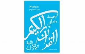 В Киеве вышел первый перевод Корана на украинском языке