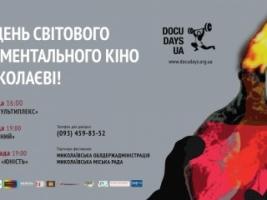 1 ноября Николаев посетит странствующий фестиваль документального кино «Docudays UA»