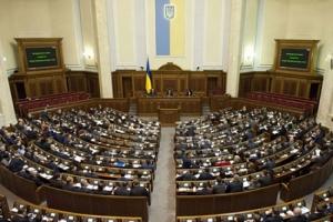 На рассмотрение ВР передан проект постановления об особом статусе отдельных районов Донбасса