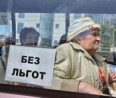 В 2016 году украинцы потеряют множество льгот, финансируемых из бюджета