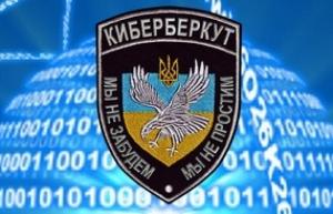 Хакерская организация