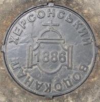 Херсонский водоканал установит на свои колодцы юбилейные крышки