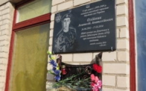 На Херсонщине открыли мемориальную доску воину, погибшему в зоне АТО