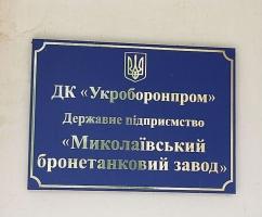 Николаевскому бронетанковому заводу пытались продать некачественные запчасти за 2,5 млн. гривен