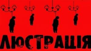 В Одесской области люстрировали 41 чиновника