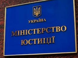 Минюст опубликовал список из 357 прокуроров подлежащих люстрации