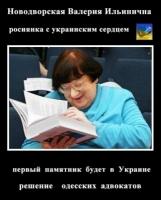В Одессе собирают деньги на памятник Новодворской