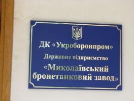 «Николаевский бронетанковый завод» завысил цену ремонта БТР на 1,4 миллиона, – военная прокуратура