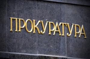 Николаевская прокуратура начала спецрасследование против россиянина, посягавшего на целостность Украины