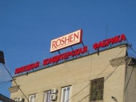 Предприятие Порошенко продает в РФ товары, ввезенные из офшора, - материалы суда