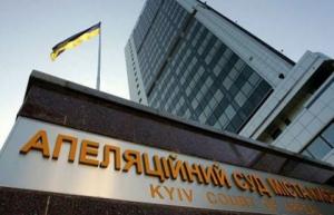 В Киеве уже сутки вооруженные люди блокируют здание Апеляционного суда