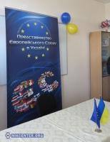 В Николаеве открыт Информационный центр Евросоюза