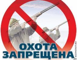 Где в Херсонской области запрещено охотиться
