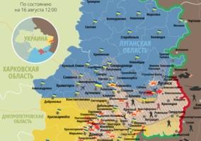 Актуальная карта боевых действий в зоне АТО по состоянию на 16 августа