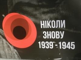 В Николаеве со стенда памяти ветеранов Второй мировой войны убрали изображения георгиевских лент