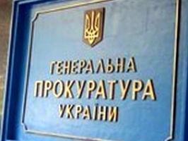 Генпрокуратура подозревает 18 высокопоставленных чиновников в преступлениях против Майдана