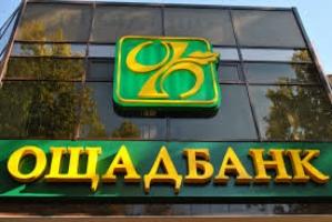 Ощадбанк переезжает из Донецка и Луганска
