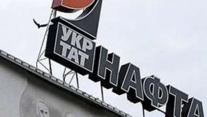 Татарстан подал в международный суд на Украину из-за «Укртатнафта»