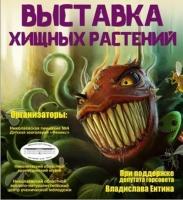 В Николаеве до 17 октября пройдет бесплатная выставка хищных растений